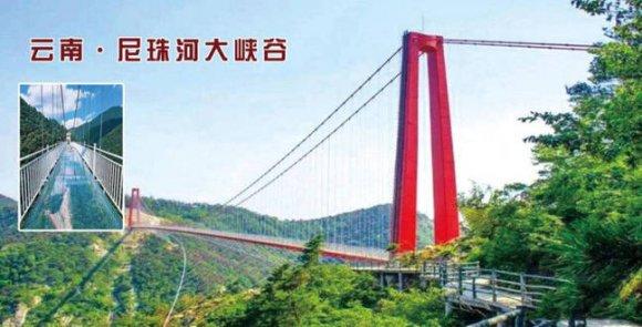 世界第一高玻璃吊桥--尼珠河云间玻璃