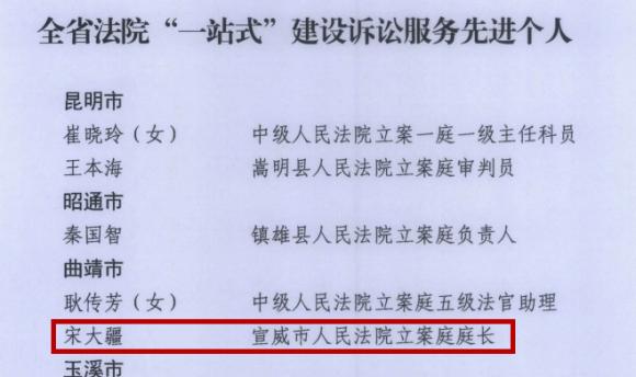 """宣威法官宋大疆荣获全省法院""""一站"""