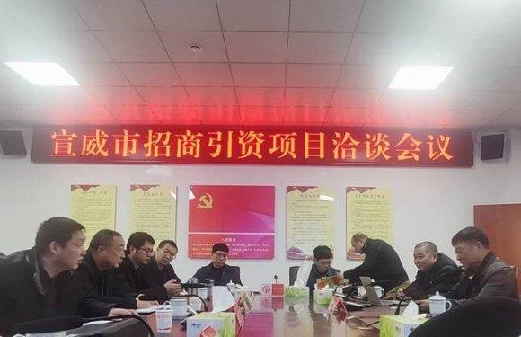 香港新亚行集团考察组到宣威市开展