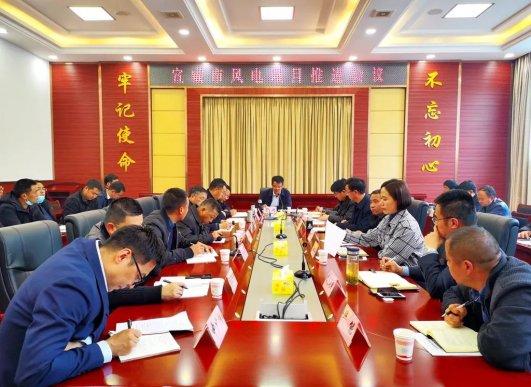 宣威市召开新增风电项目推进会