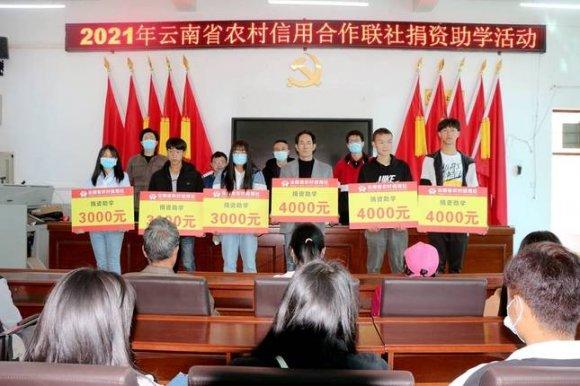 云南省农村信用联社情系宣威贫困学子 捐资助学传递