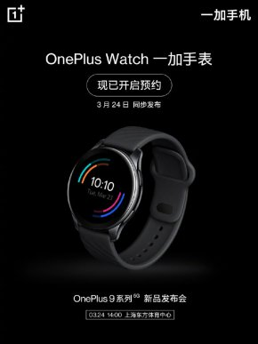 一加智能手表即将发布