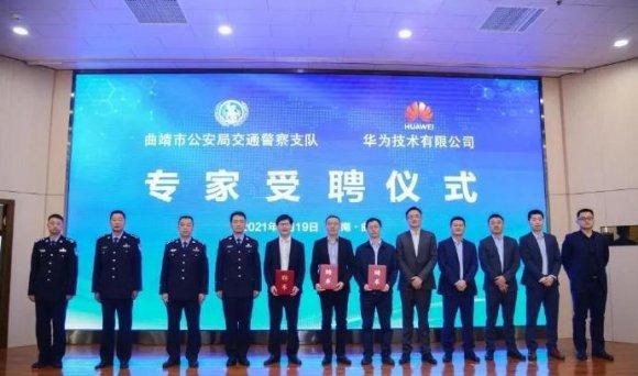 云南一城市与华为合作,打造智慧交管