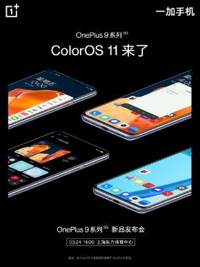 一加9系列官宣将会出厂搭载ColorOS