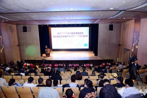 云南液态金属产业创新研究院在昆明