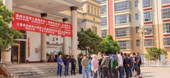 又一家公益免费儿童服务站落地宣威,惠及锦西社区