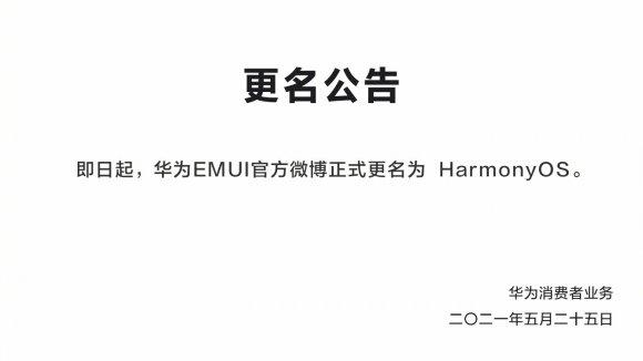 华为EMUI结束,迎来的是HarmonyOS