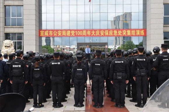 宣威市公安局开展建党100周年大庆安