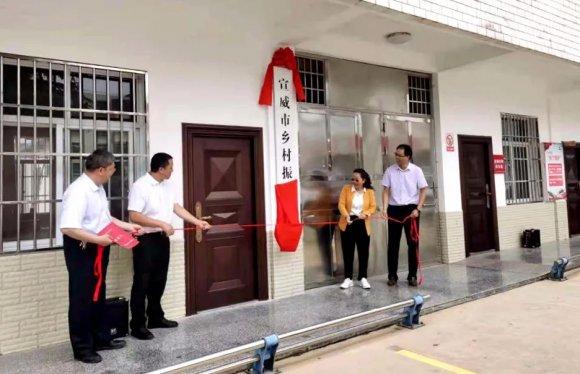 宣威市乡村振兴局挂牌成立