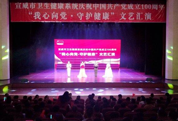 宣威市卫健系统举办庆祝中国共产党