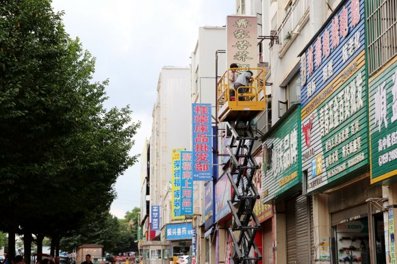 宣威复兴街道:拆除违规广告牌 还城