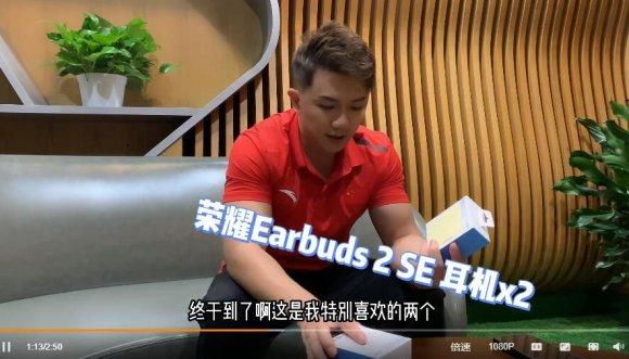 体操奥运冠军陈一冰解说荣耀Earbuds 2 SE