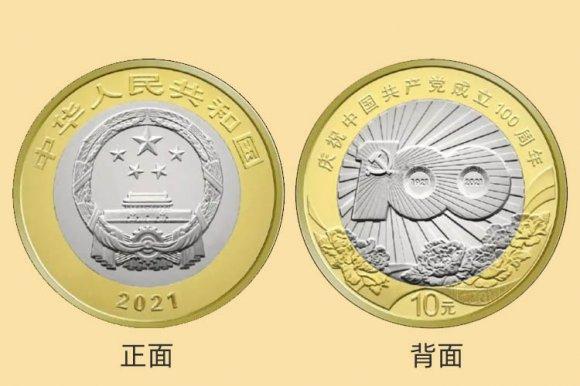 建党100周年纪念币8月31日预约,宣威