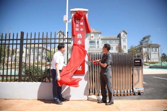 宣威法院热水中心法庭揭牌
